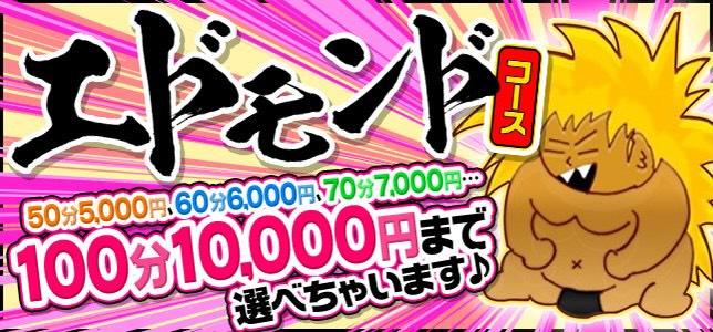50分5,000円から100分10,000円まで!エドモンドコース!